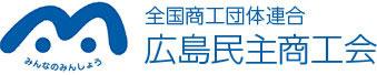 広島民主商工会