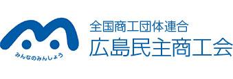 広島民主商工会の会員の業種は、建設業、飲食業、小売業、サービス業などさ まざま。決算・申告・納税など経営者の悩みにアドバイスします