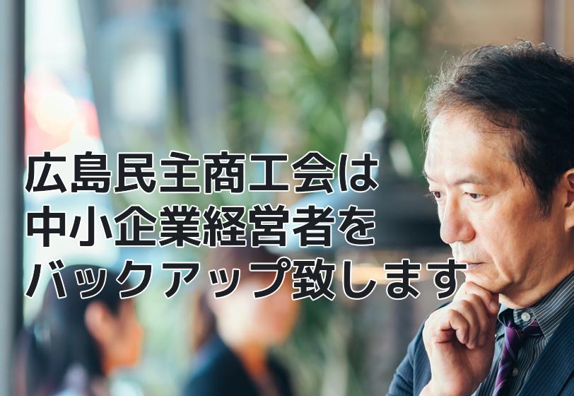 広島民主商工会は中小企業経営者をバックアップいたします